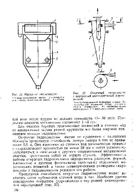 Гидроциклон безнапорный производство