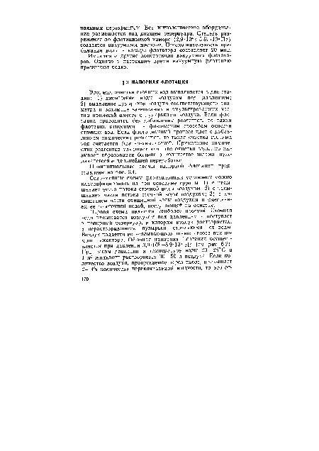 Принципиальные схемы напорной флотации представлены на рис. 6.4.