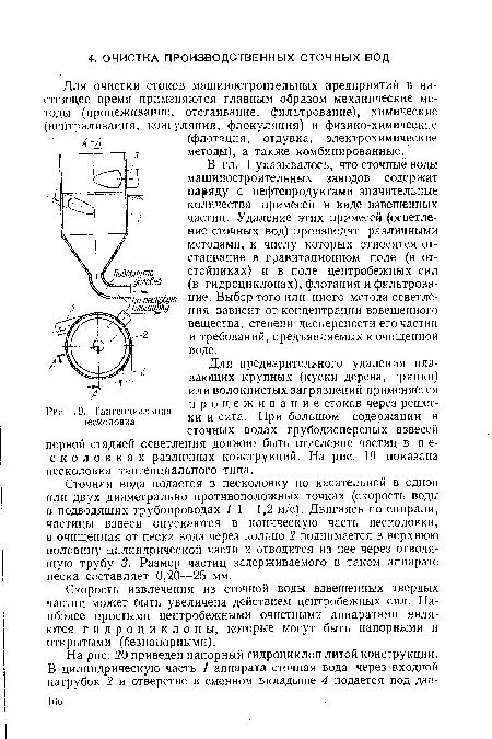 Тангенциальная песколовка