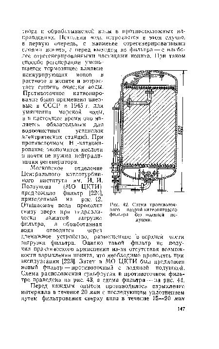 Схема нротивоточ-ного