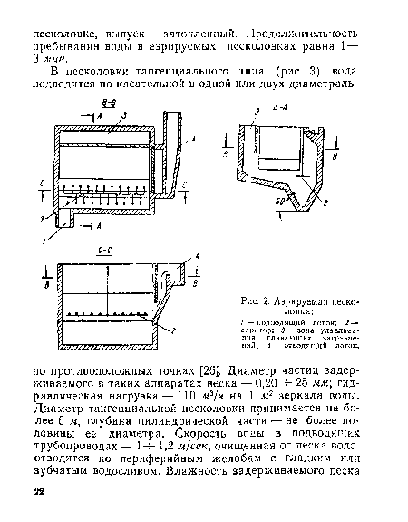 Аэрируемая песколовка