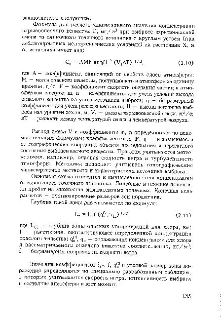 Коэффициенты а р г — в зависимости от