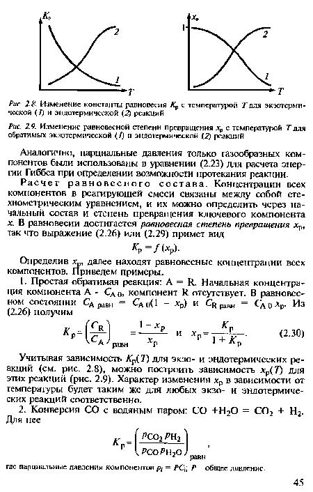 Решение задачи найти константу равновесия задачи на теорию вероятности с решением статистика