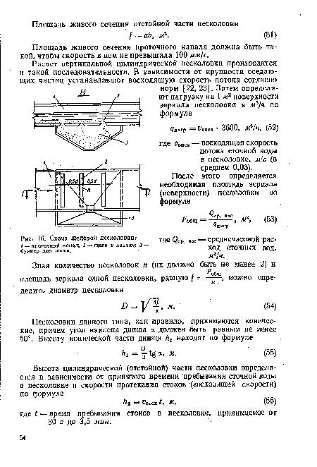 Схема щелевой песколовки