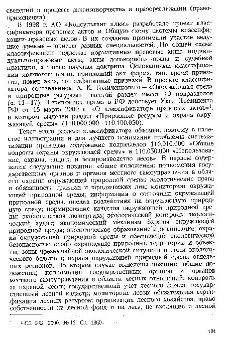 """В 1998 г. АО  """"Консультант плюс """" разработало проект классификатора правовых актов и Общую схему, системы классификации..."""
