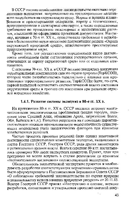 ...70-х гг. XX в. в СССР активно внедрялась концепция территориальных комплексных схем по охране природы (ТерКСОП)...