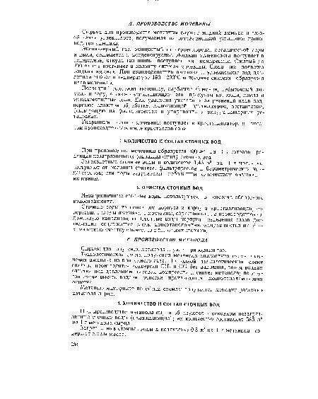 Технологическая схема получения метанола аналогична схеме получения аммиака из природного газа.