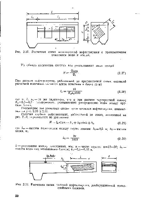 Расчетная схема типовой