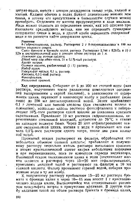 Как приготовить раствор тиосульфата натрия