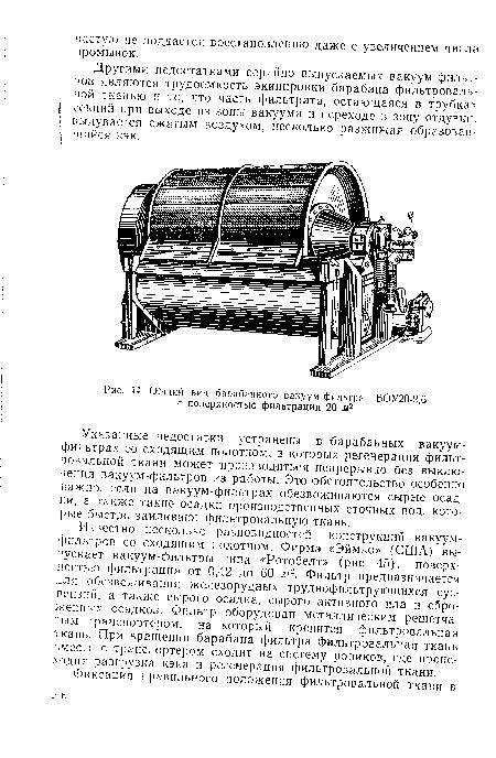 барабанного вакуум-фильтра