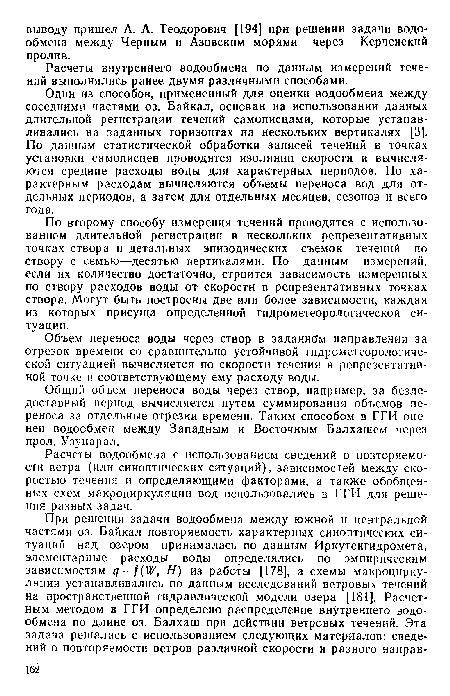 Байкал, основан на использовании данных длительной регистрации течений самописцами, которые устанавливались на...
