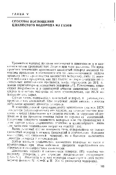 Выбор методов улавливания цианистого