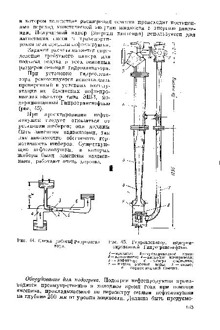Схема работы| гидроэлеватора.