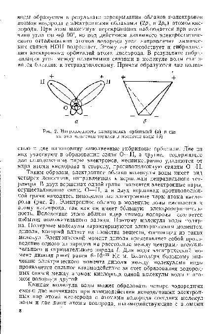 (а) и схема распределения
