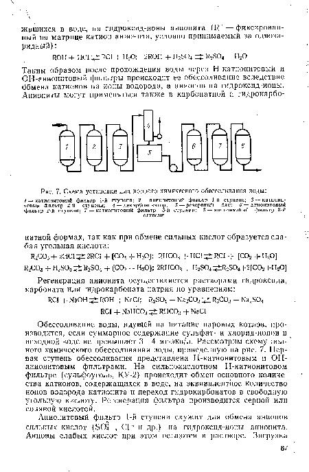 воды, Схема установки для