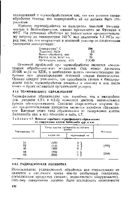 Мезофильный