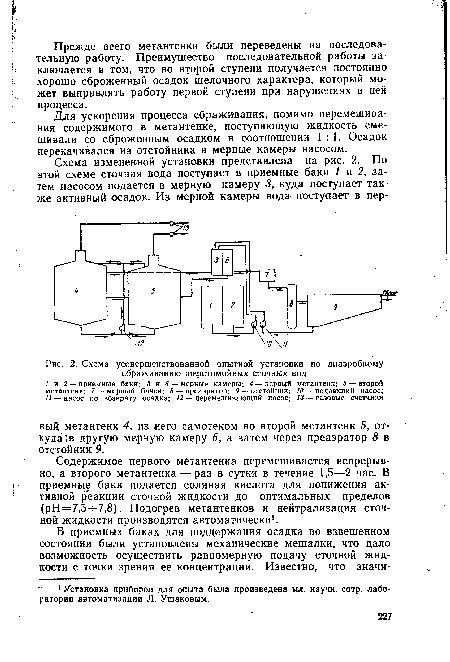 Схема усовершенствованной