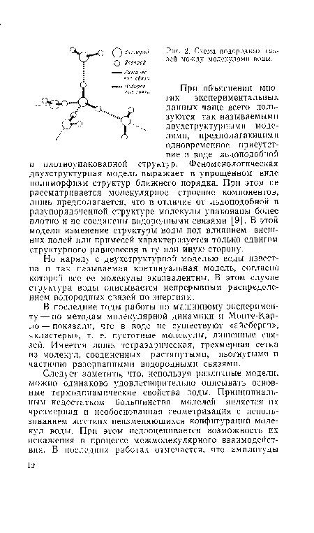 Схема водородных связей между