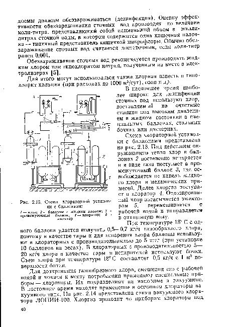 Схема хлораторной установки с баллонами представлена на рис. 2.13.  Под действием окружающего тепла хлор в баллонах 2...