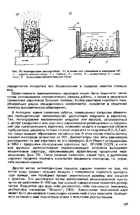 (а) и схема его установки