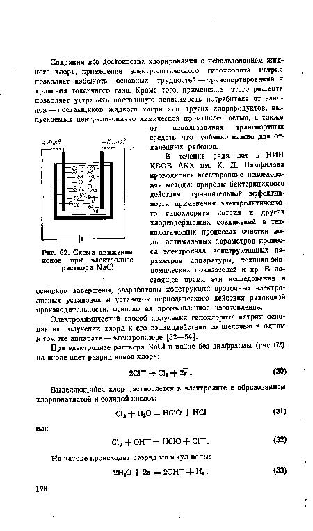 Схема движения ионов при электролизе раствора NaCl.