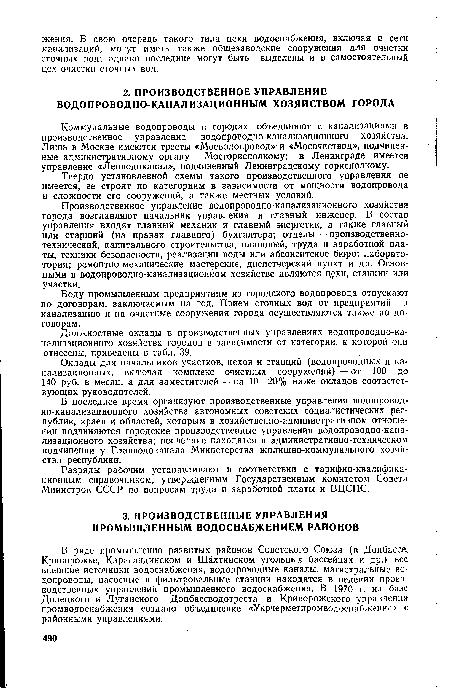 должностная инструкция начальника водоканализационного хозяйства