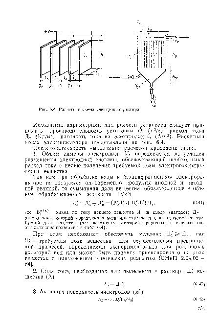 схема электрокоагулятора