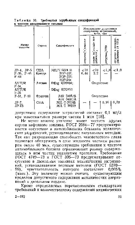 Бензин  Википедия