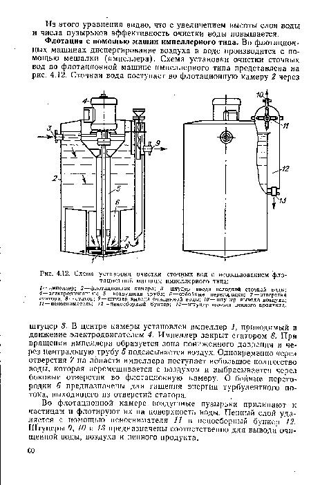 Схема установки очистки сточных вод фото 829