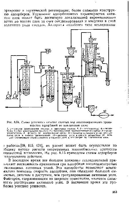 Схема установки очистки сточных вод фото 978