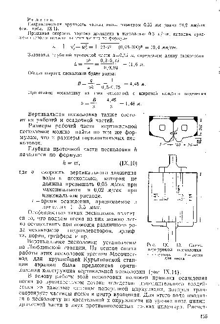 песколовки · Схема
