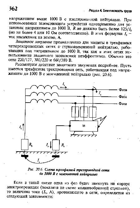 Схема трехфазной