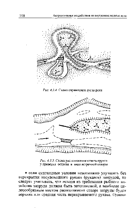 При проектировании спрямлений русла реки (рис. 4.3.4) не рекомендуется перекрывать извилины глухими запрудами.