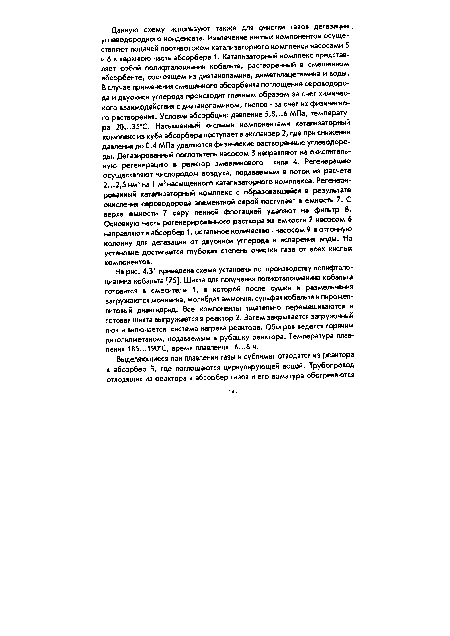 На рис. 4.31 приведена схема установки по производству полифталоцианина кобальта 75.